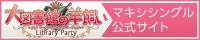 banner_daito_lp_200