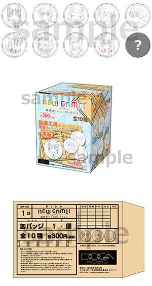 「NEW GAME!」原画缶バッジコレクション