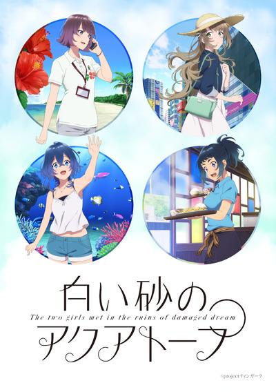オリジナルTVアニメ「白い砂のアクアトープ」2021年7月より放送開始! 5人組ボーカルユニット「ARCANA PROJECT」がOPテーマを担当