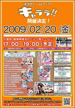 0220東京キャララ