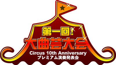 大曲芸大会ロゴ