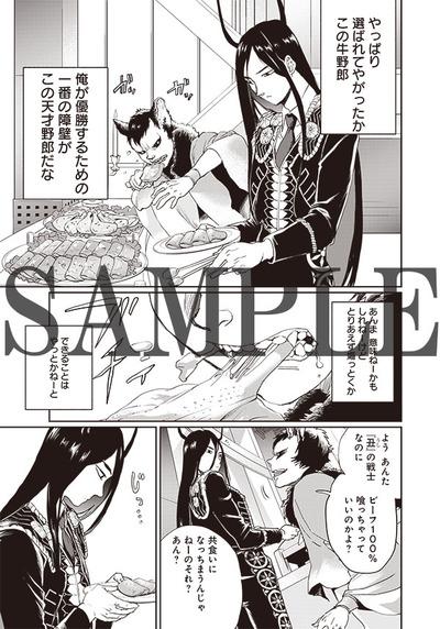 西尾中村描き下ろしコミックス02
