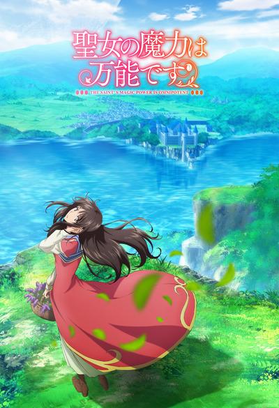 TVアニメ「聖女の魔力は万能です」キャラクタービジュアル&キャスト情報を公開! メインキャストに石川由依、櫻井孝宏、江口拓也ら出演