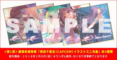 sample_tokuten_gekijo-no-walkure-01