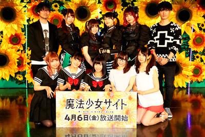 魔法少女サイト_0318 (2)