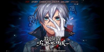 日本一ソフトウェアの新作ADV『殺人探偵ジャック・ザ・リッパー』公式サイトとプロモーションムービーを公開! 4月25日に発売