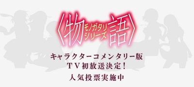 キャラクターコメンタリー版