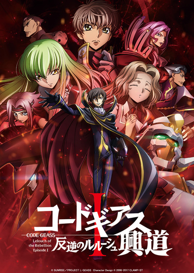 L-GEASS_1_KEY_WEB