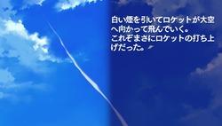 水平線まで何マイル? - ORIGINAL FLIGHT -_0189