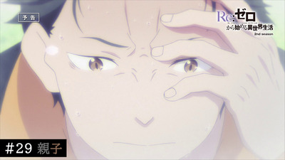 #29予告サムネ