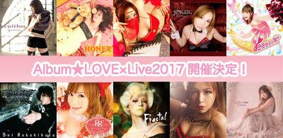 榊原ゆい『Album★LOVE×Live2017』告知用画像