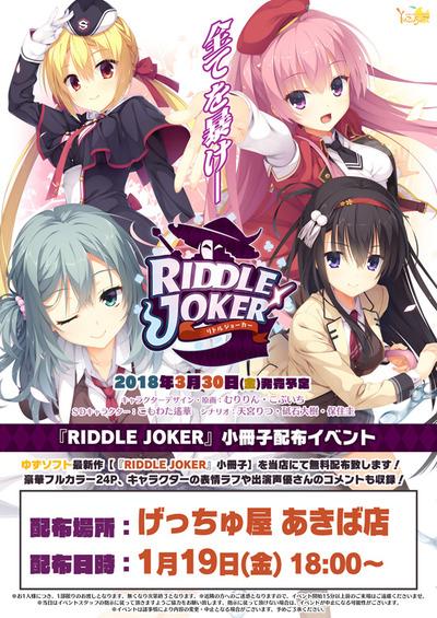 RIDDLE-JOKER配布げっちゅ屋あきば店