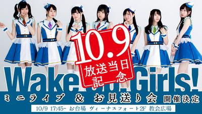 Wake-Up,-Girls!_1009当日ライブ