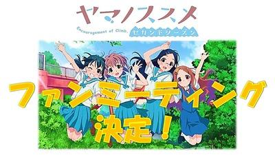 ついに重大発表も!? TVアニメ「ヤマノススメ」オフィシャルファンミーティングが6月3日に開催決定
