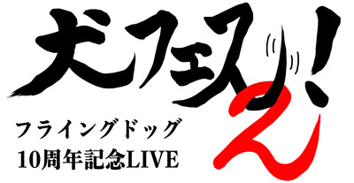 inufes2_logo_yoko (4)