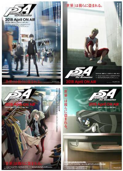 【P5A】番宣ポスターセット