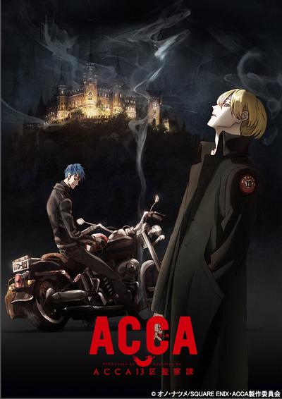 ACCA_ティザー_WEB軽