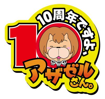 アザゼル10周年LOGO2_out-02