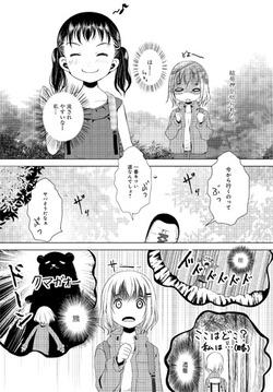 【作品画像】ヤマノススメ4