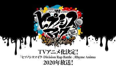 「ヒプノシスマイク」ついにTVアニメ化が決定! 「ヒプノシスマイク -Division Rap Battle-」Rhyme Anima 2020年に放送