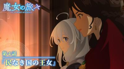 TVアニメ「魔女の旅々」第4話「民なき国の王女」予告・あらすじ・場面カット公開