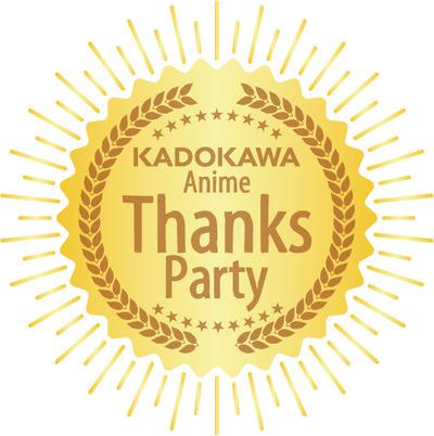 KADOKAWAAnime Thanks Party_イベントロゴ
