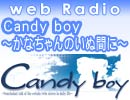Candy boy WEBラジオタイトル