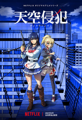 Netflixオリジナルアニメシリーズ「天空侵犯」2月25日より配信開始! 本PVを公開
