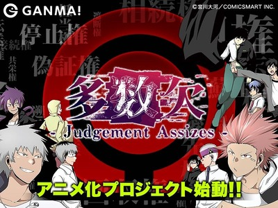 20200306_tasuketsu anime_A