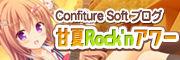 甘夏Rock'nアワーバナー