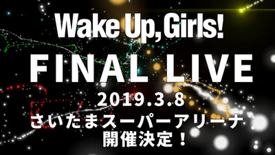 Wake Up, Girls!FINALLIVE告知