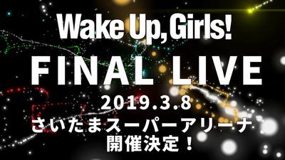 Wake Up, Girls!FINALLIVE告知