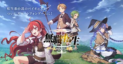 2021年1月放送予定のTVアニメ「無職転生」スマホゲーム『無職転生〜ゲームになっても本気だす〜』発表!