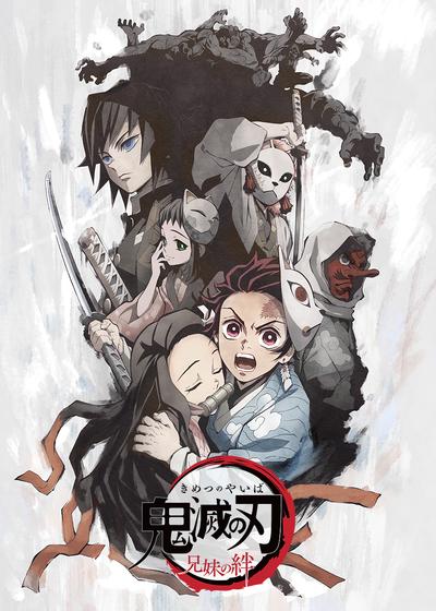 TVアニメ「鬼滅の刃」特別上映版「鬼滅の刃 兄妹の絆」が2週間限定で劇場上映決定! 3月19日にはワールドプレミアイベントも開催
