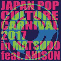 ���˥���饤�֥��٥�ȡ�JAPAN POP CULTURE CARNIVAL 2017 in MATSUDO feat. ANISON�פ�2017ǯ1��22��˳��š���10��8������ԥ����å����䳫�ϤǤ�
