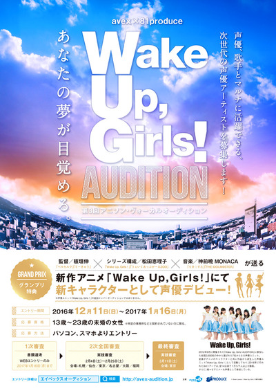 Wake Up, Girls! AUDITION