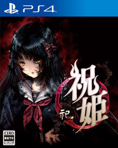 PS4『祝姫 -祀-』