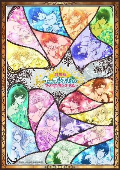 うた☆プリキングダムティザービジュアルWEB