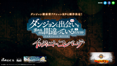ダンまちIC_ティザーサイトイメージ