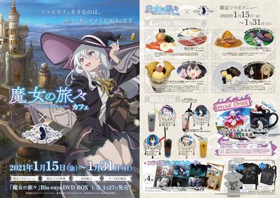 TVアニメ「魔女の旅々」1月15日よりキュアメイドカフェでコラボ実施! コラボメニューを公開