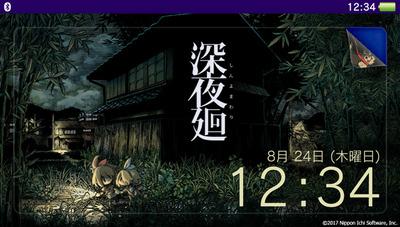 PS-Vitaテーマ01