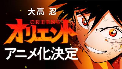 「週刊少年マガジン」連載中「オリエント」がTVアニメ化決定! 2月からは「別冊少年マガジン」に連載移籍