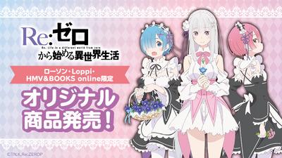 rezero_banner1