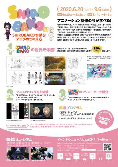 SHIROBAKO_A4_flier_ura