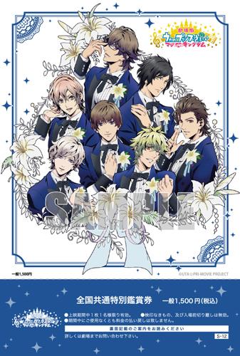 gekijyoban_ticket_HV