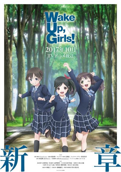 Wake-Up,-Girls!新章ティザービジュアル第3弾