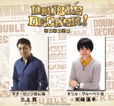 2_DD!_3-16解禁_キャスト__WEB