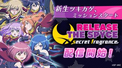 スマホゲームアプリ『RELEASE THE SPYCE secret fragrance』が配信スタート! 企画原案:タカヒロによるオリジナルストーリーが展開