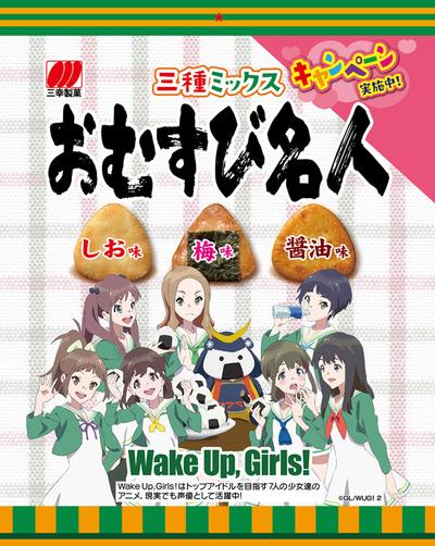 おむすび名人_Wake Up,Girls!パッケージ