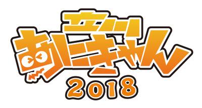 【ヤマノススメ】20180921_立川あにきゃんロゴ